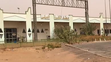 مطار الكفرة