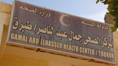 المركز الصحي جمال عبد الناصر