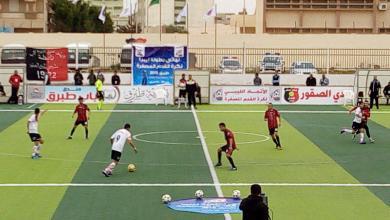 نهائيات بطولة ليبيا لكرة القدم المصغرة