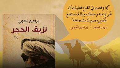 Photo of روايات اشتهرت عالمياً.. بماذا برزت ليبيا؟