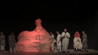 فرقة المسرح الوطني بمصراتة