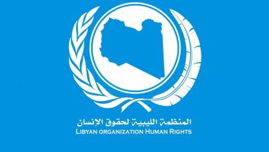 Photo of منظمة تطالب بمكافحة البؤر الإرهابية في ليبيا