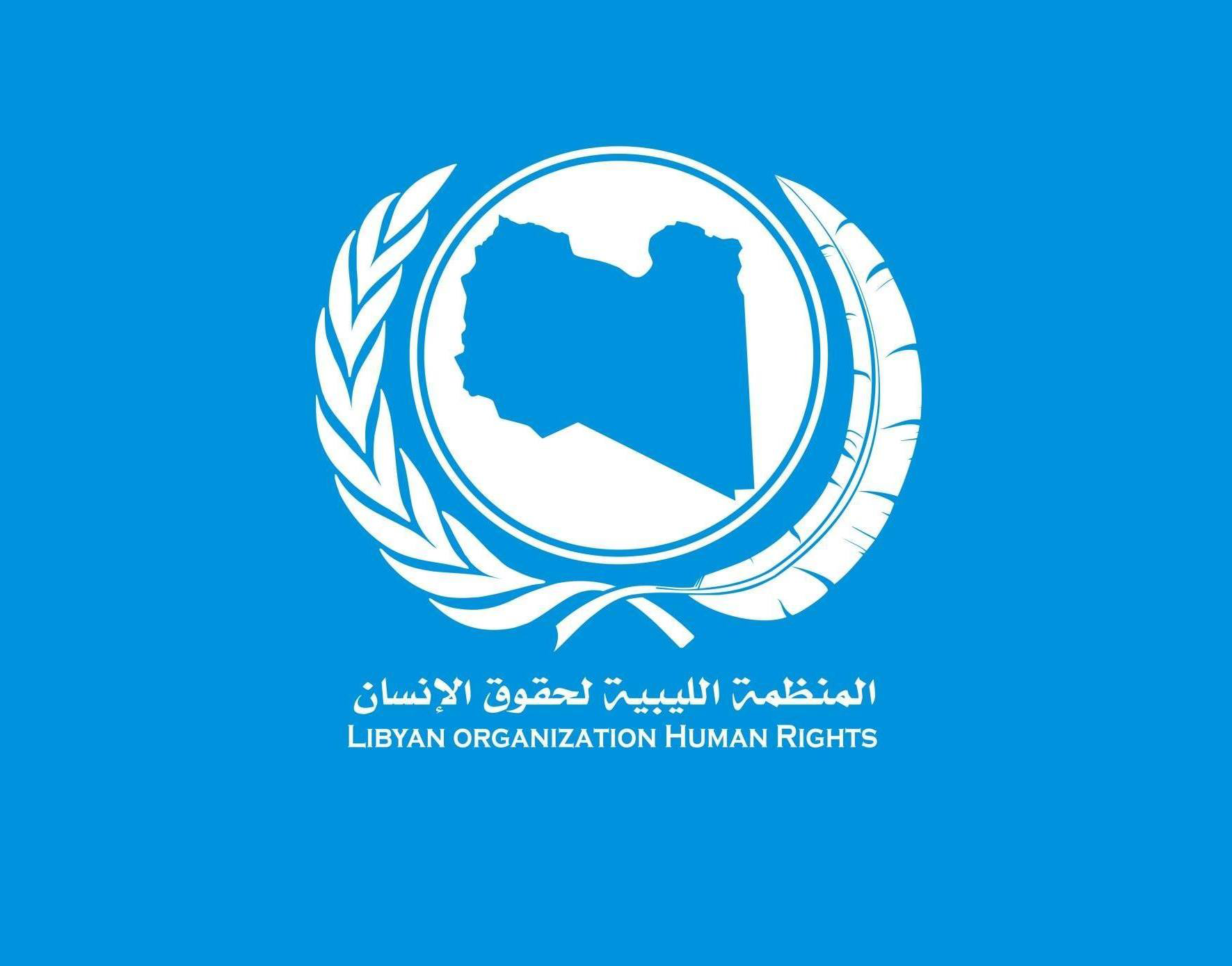 المنظمة الليبية لحقوق الإنسان