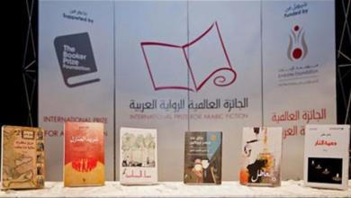 جائزة البوكر للرواية العربية