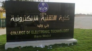 Photo of سطو على كلية التقنية الإلكترونية ببني وليد