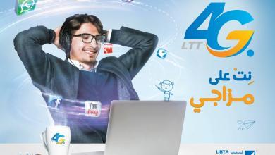 شركة ليبيا للاتصالات والتقنية
