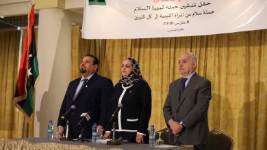 "Photo of إطلاق حملة ""ليبيا السلام"" النسائية"
