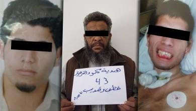Photo of جريمة تعذيب تهز تاجوراء