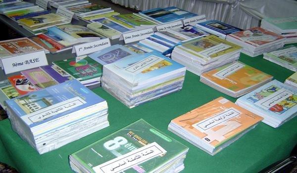 الكتب الدراسية في مناهج السعودية - ارشيفية