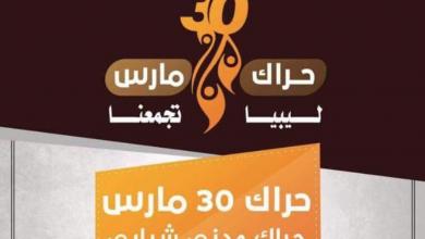 حراك 30 مارس: ليبيا تجمعنا
