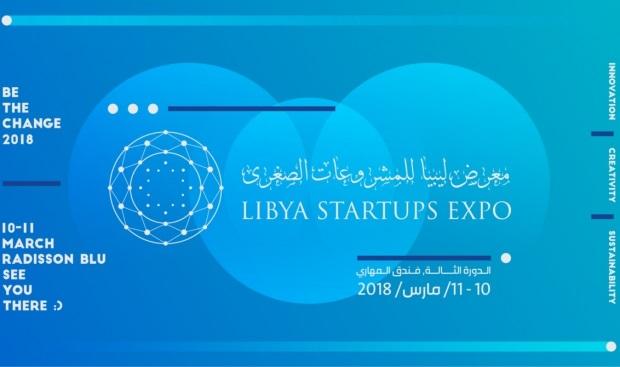 معرض ليبيا للمشروعات الصغرى الثالث