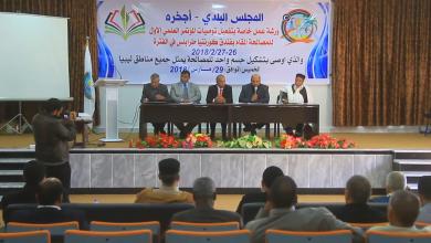 المؤتمر العلمي الأول للمصالحة