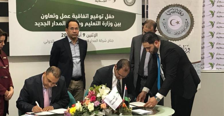 الوفاق تتعاون مع المدار لتطوير التعليم