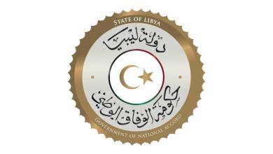 حكومة الوفاق الوطني