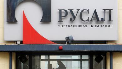 الشركة الروسية روسال
