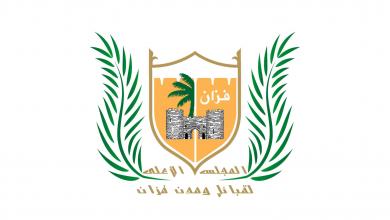 المجلس الأعلى لقبائل ومدن فزان