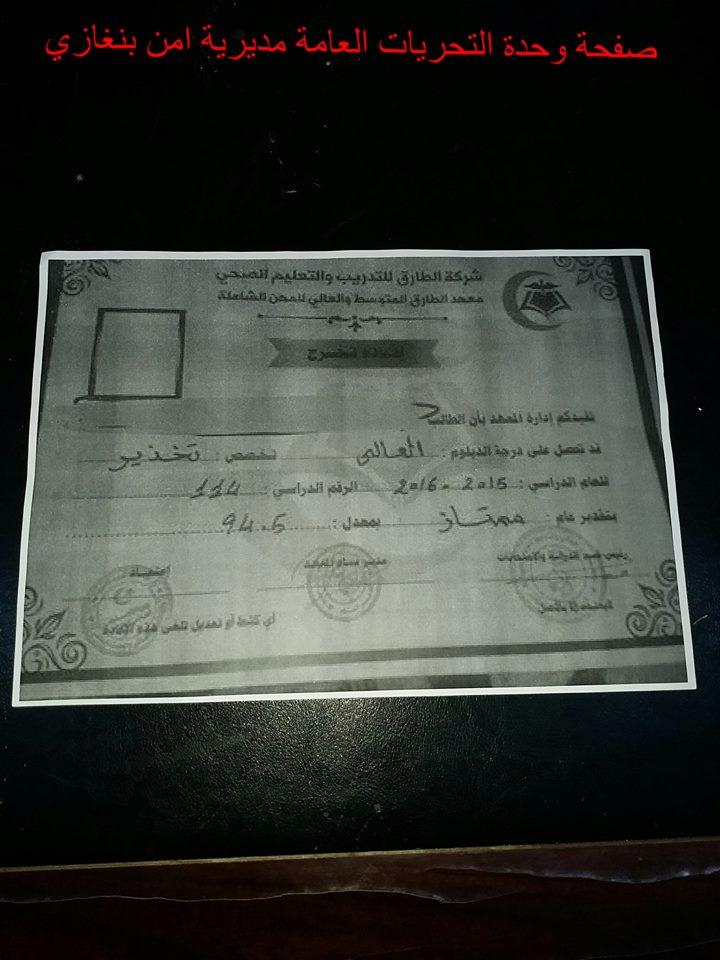 صورة شهادة من المعهد