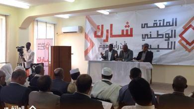 الملتقى الوطني الليبي