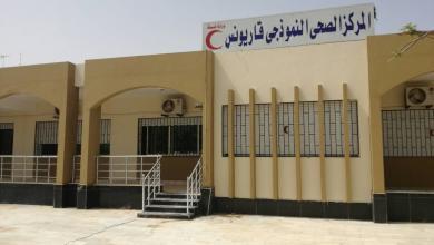 Photo of عيادة قاريونس تعود لخدمة أهالي بنغازي