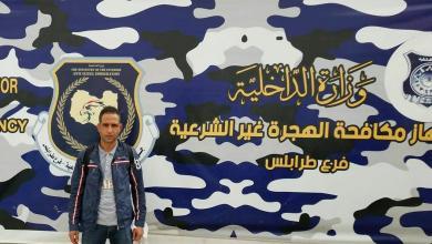 Photo of ترحيل مهاجر تونسي عبر مطار معيتيقة