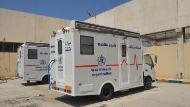 صورة عيادات متنقلة جديدة لخدمة بنغازي