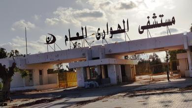 مستشفى الهواري في بنغازي