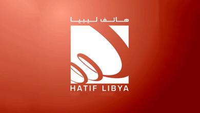 هاتف ليبيا
