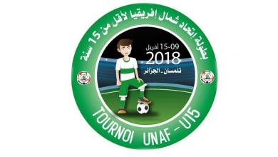 بطولة شمال أفريقيا لمنتخبات الناشئين