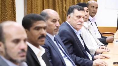 المجلس الرئاسي بحكومة الوفاق الوطني