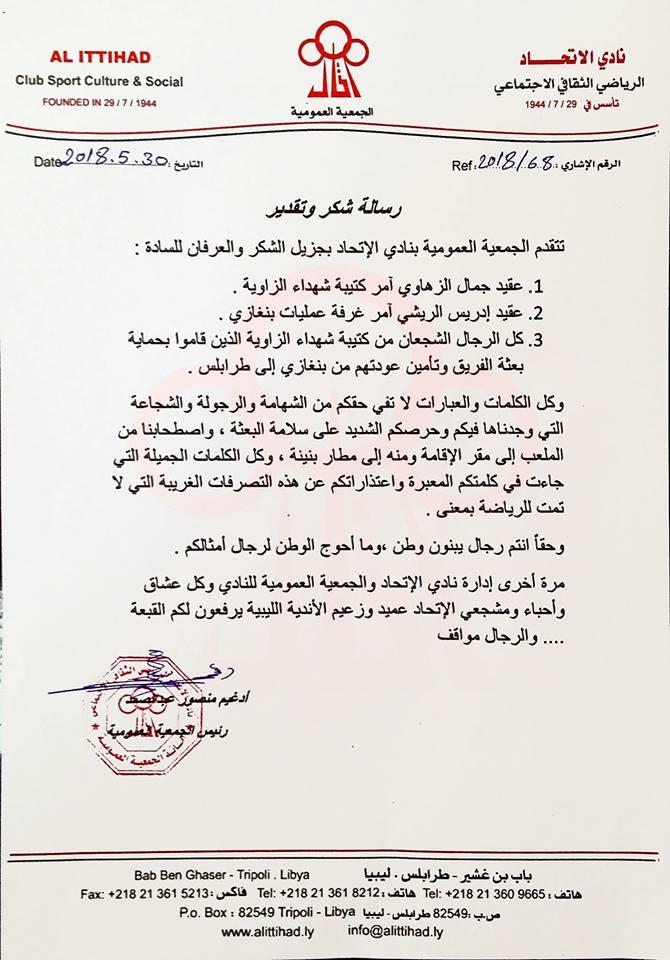 الاتحاد يشكر الزهاوي وعمليات بنغازي