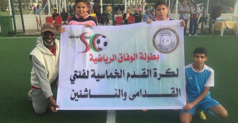 بطولة الوفاق الوطني