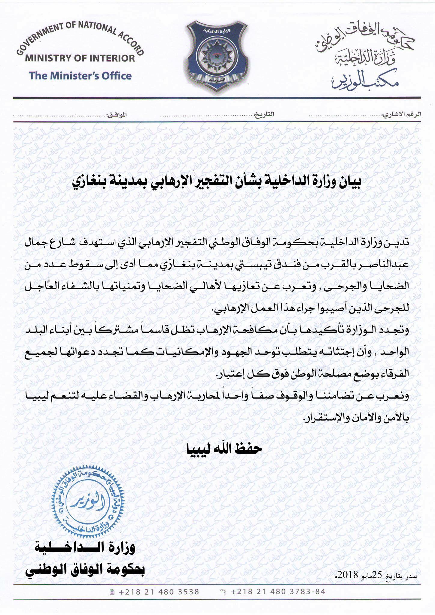 بيان داخلية الوفاق
