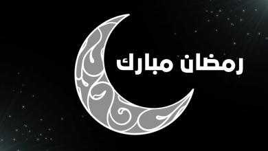Photo of رمضان يوحّد الليبيين