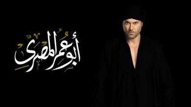 مسلسل أبوعمر المصري