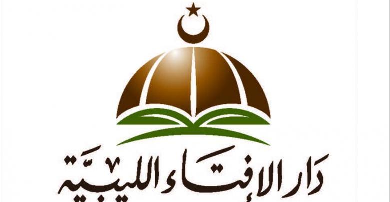 دار الإفتاء الليبية