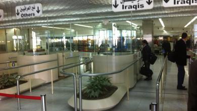 مطار العراق - أرشيفية