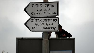 سفارة أميركا بإسرائيل