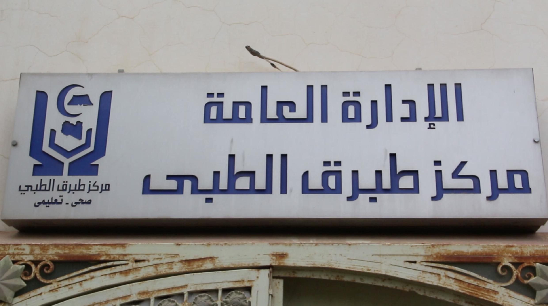 إدارة مركز طبرق الطبي