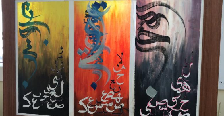 معرض الفني الأدبي التشكيلي
