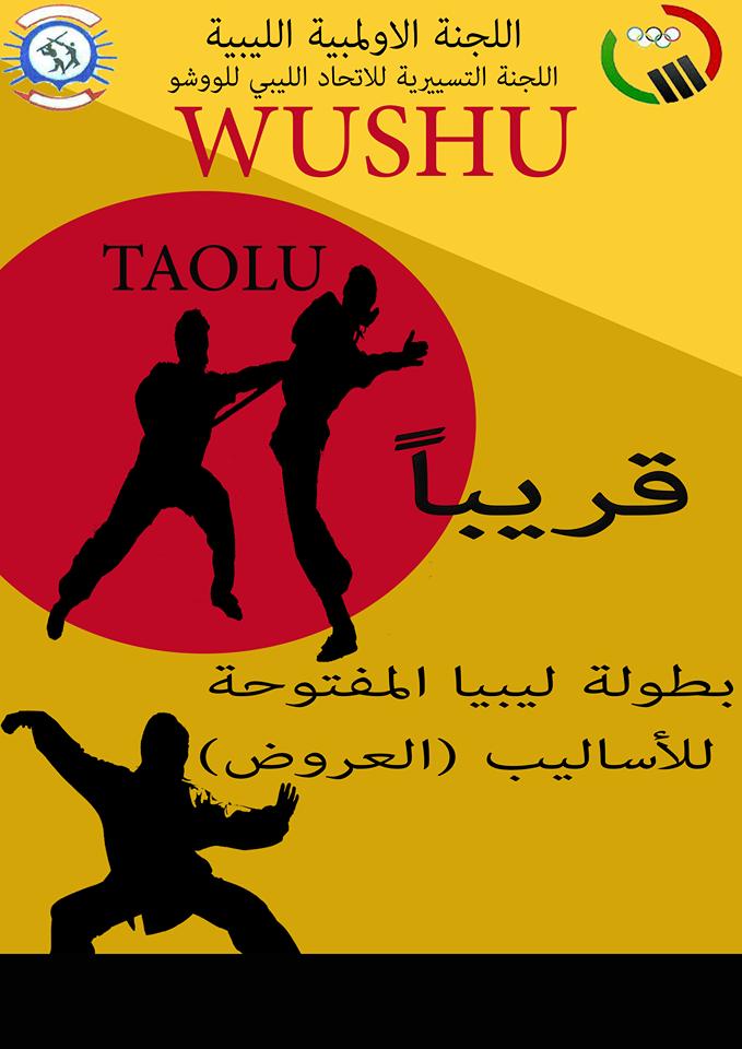 الاتحاد الليبي للووشو