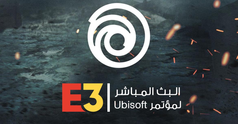 البث المباشر لمؤتمر Ubisoft