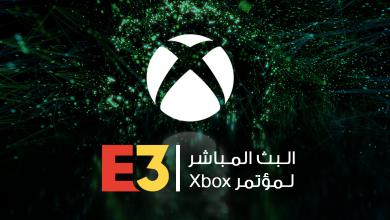 البث المباشر لمؤتمر Xbox