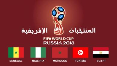 الفرق الإفريقية المتأهلة لكأس العالم روسيا 2018