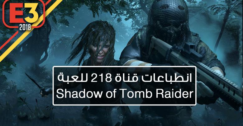 انطباعات لعبة Shadow OF Tomb Raider