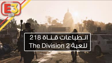 انطباعات لعبة The Division 2