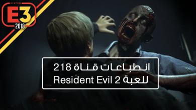 استعراض لعبة Resident Evil 2