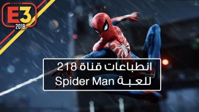 انطباعات لعبة Spider Man