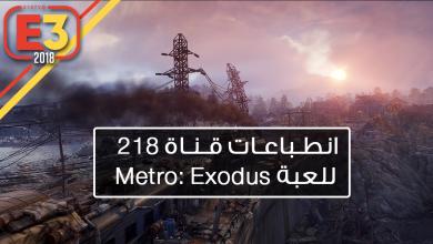 انطباعات لعبة Metro: Exodus