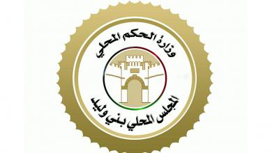 المجلس المحلي بني وليد