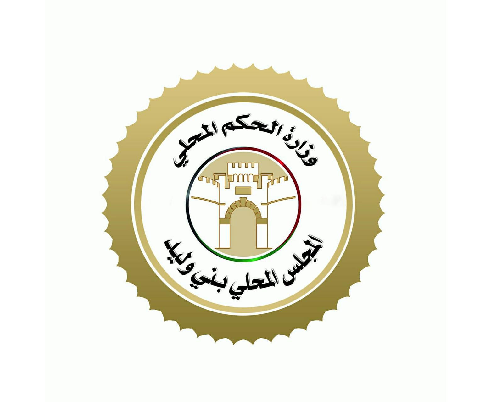 بني وليد تستعد لانتخاب مجلسها البلدي